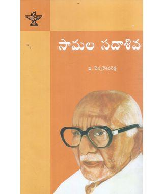 Bharatiya Sahitya Nirmathalu Samala Sadasiva
