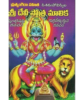 Sri Devi Sthotra Malika