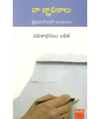 Naa Gnapakalu