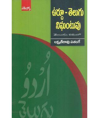 Urdu Telugu Nigantuvu