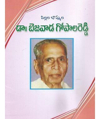 Pillala Bommala Dr Bejawada Gopala Reddy