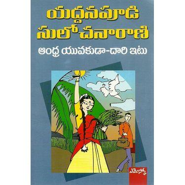 Andhra Yuvakuda- Dari Itu