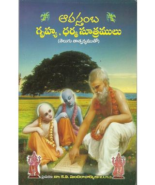 Apasthamba Gruhya Dharma Sutramulu