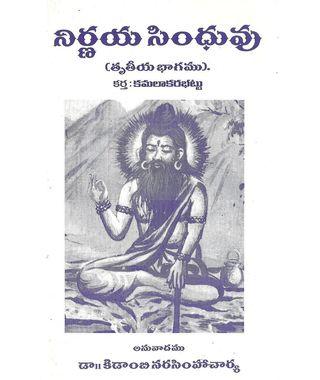 Nirnaya Sindhuvu (3)