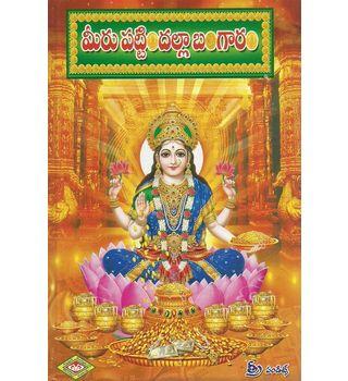 Meeru Pattindalla Bangaram