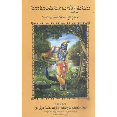 Mukundamala Sthotramu