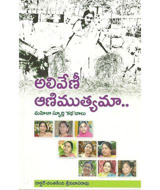 Aliveni Animuthyama