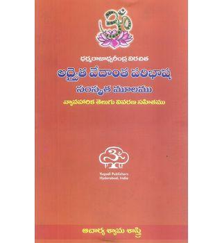 Advaitha Vedantha Paribasha Samskrutha Mulamu