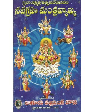 Navagraha Mantra Vyakya