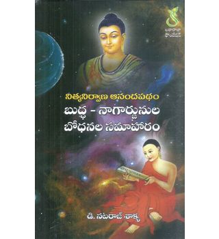 Buddha- Nagarjunula Bodhanala Samaharam