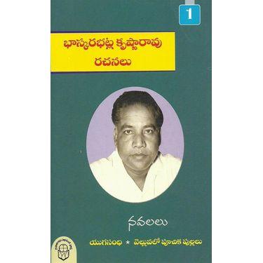 Bhaskarabatla Krishna Rao Rachanalu 1