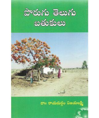 Porugu Telugu Bathukulu