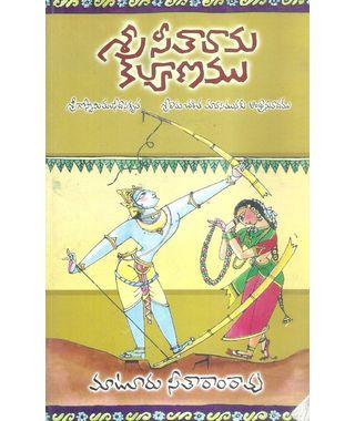 Sri Sitha Rama Kalyanamu