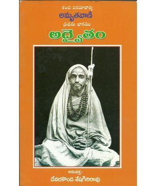 Adhvaitham