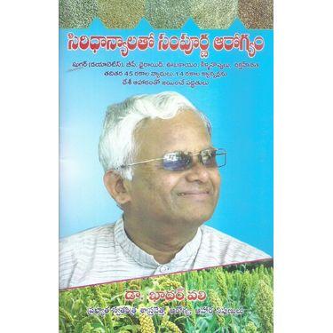 Siridhanyalatho Sampurna Arogyam