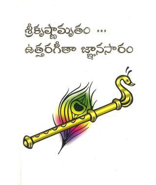 Sri Krishnamrutham