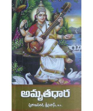 Amruthadhara