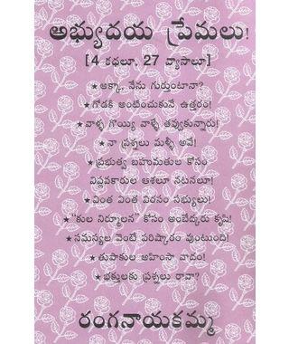 Abhyudaya Premalu