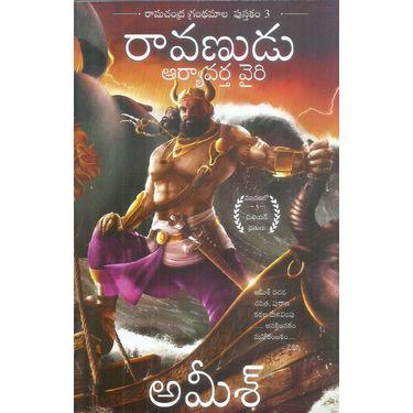Ravanudu Aryavarta Vairi