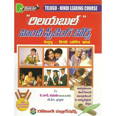 Hindi Speaking Course