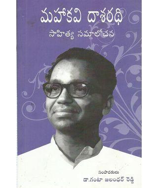 Mahakavi Dasaradhi