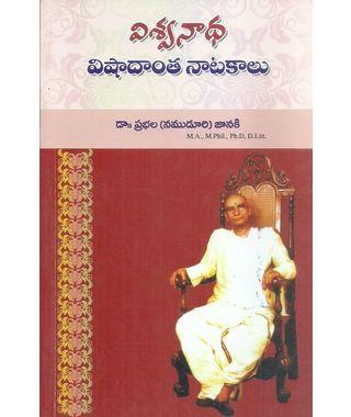 Vishwanatha Vishadanta Natakalu