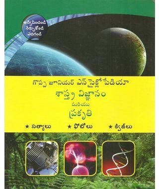 Sastra Vignanam & Prakruthi (Encyclopedia)