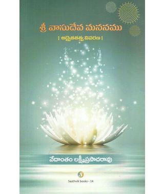 Sri Vasudeva Mananamu