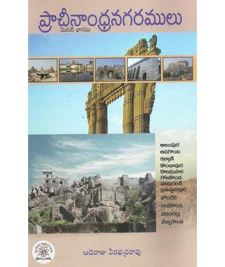 Prachinaandhra Nagaramulu