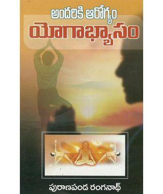 Yogabhyasam