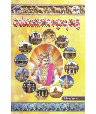 Hampi Vijayanagara Samrajya Charitra