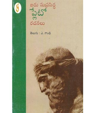 Ayidhu Suprasidha Plato Rachanalu