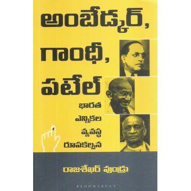 Ambedkar, Gandhi, Patel