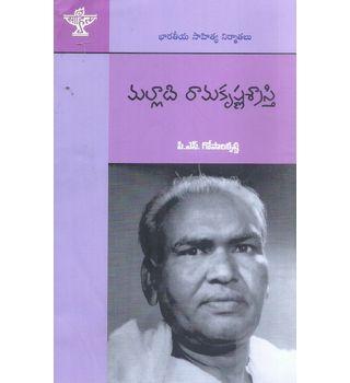 Bharatiya Sahitya Nirmathalu Malladi Ramakrishnasastry