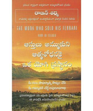 The Monk Who Sold His Ferrari (Telugu)