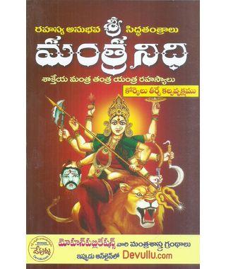 Mantranidhi