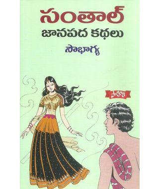 Santhaal Jnapada Kathalu