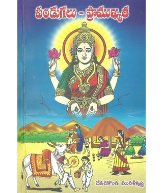 Pandugalu- Pramukyatha