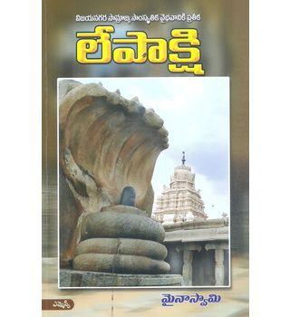 Lepaakshi Architecture And Art Of Vijayanaraga Dynasty