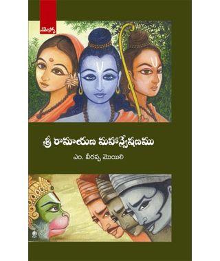 Sri Ramayana Mahanveshanam