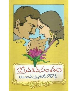 Prema Vasantham