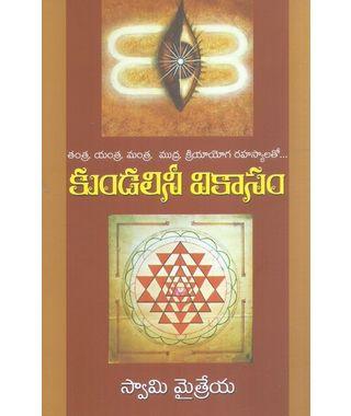 Kundalini Vikasam