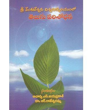 Sri Venkateswara Viswavidyalayamlo Telugu Parishodhana