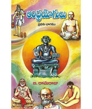 Andhra Yogulu- 7 Books Set