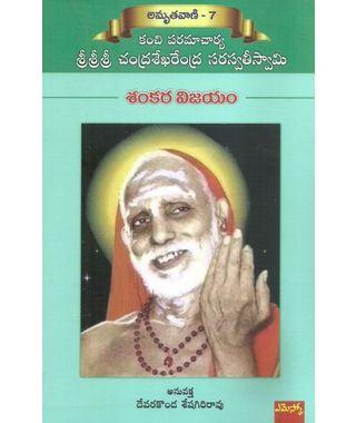 Kanchi Mahaswamy Amrutavani- 7 Shankara Vijayam