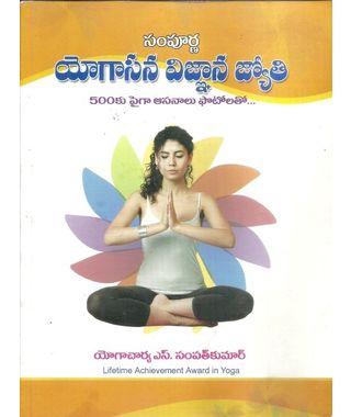 Yogasana Vignana Jyothi