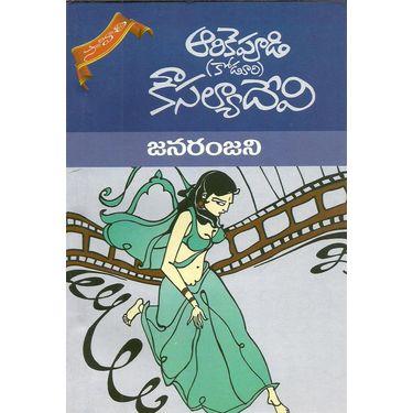 Janaranjani