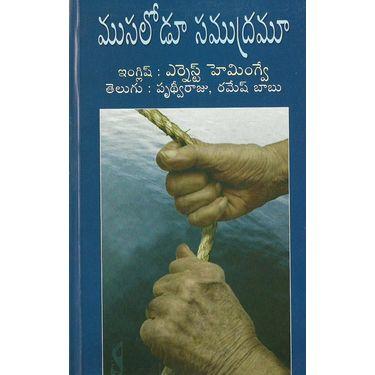 Musalodu Samudramu