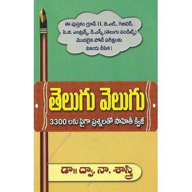 Telugu Velugu