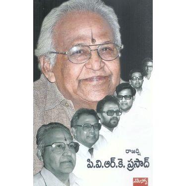 Rajarshi P V R K Prasad
